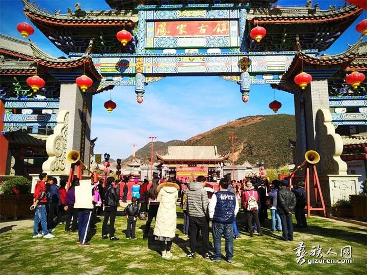 节日里的凤家古镇(图片来自禄劝统战)