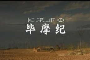 纪录片:毕摩纪