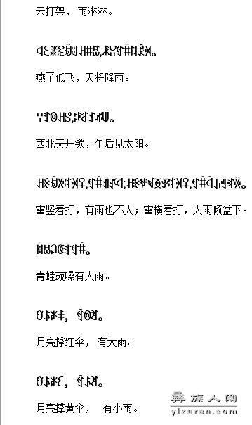 彝族气象谚语翻译