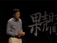 庄孔韶讲座:《虎日》——宁蒗彝族利用家支力量成功戒毒的故事