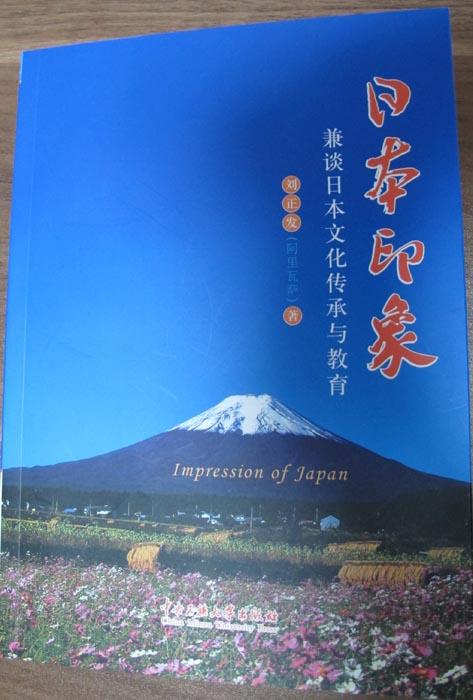 阿里瓦萨新作《日本印象》出版