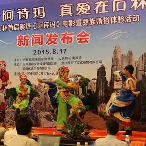 中国·石林首届彝族婚俗体验活动启动 10万大奖邀99对新人伉俪体验彝族婚俗