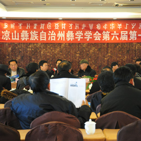 凉山州彝学会第六届第一次年会在西昌举行