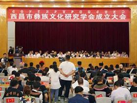 四川西昌市成立彝族文化研究学会
