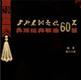 《彝族经典歌曲60首》(书配光盘)即将隆重出版