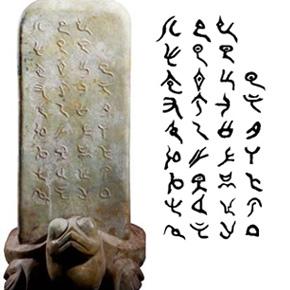 老板萨龙用古彝文破译五千年前虞夏文字