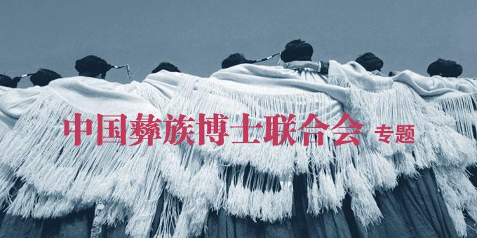 中国彝族博士的俱乐部——彝博联合会专题