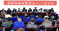 越西县彝学研究会召开2015年年会