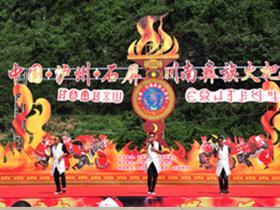 泸州:欢乐爆棚 川南彝族火把节激情开幕