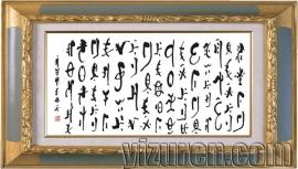 彝文书法创作论