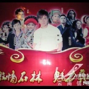 八大主题活动邀您共度云南石林的火把狂欢节