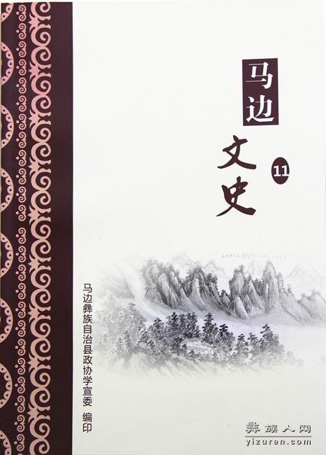 《马边文史》第11辑诞生