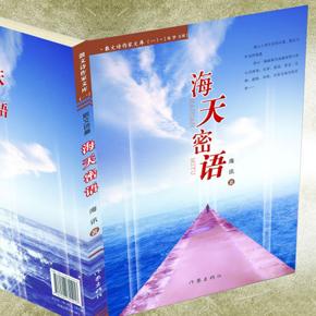 海讯新著《海天密语》出版立竿获得社会高度评价