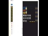 云南彝学专家杨勇和龙倮贵先生新作《彝族传统哲学思想研究》