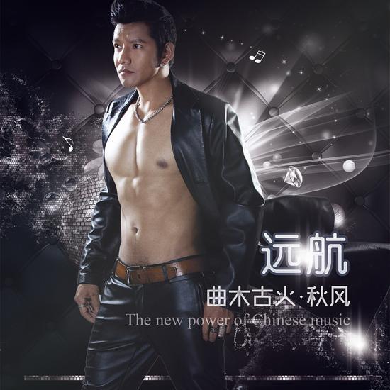 彝族演员曲木古火-秋风首推音乐大碟《远航》