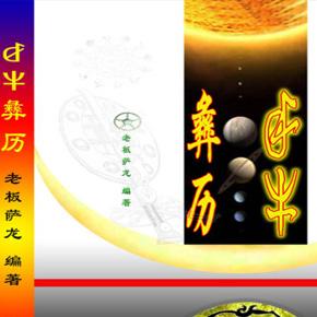 老板萨龙新著《彝历》由四川民族出版社公开出版