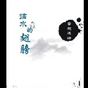鹰语者·木炭火——读普驰达岭《临水的翅膀》