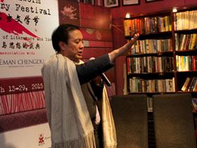 彝字的彝族文明与汉字的彝族文明——阿库乌雾诗歌朗诵交流会