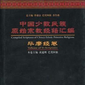 《中国少数民族原始宗教经籍汇编:毕摩经卷》简介
