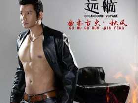 有大爱的彝族演员--曲木古火--秋风