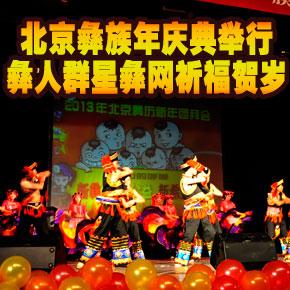 北京彝族年庆典隆重举行 彝人群星在彝网祈福贺岁