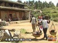 走遍云南之民族婚俗、节日系列——彝族婚礼