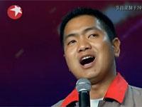 楚雄彝族小伙李盛成唱响中国达人秀