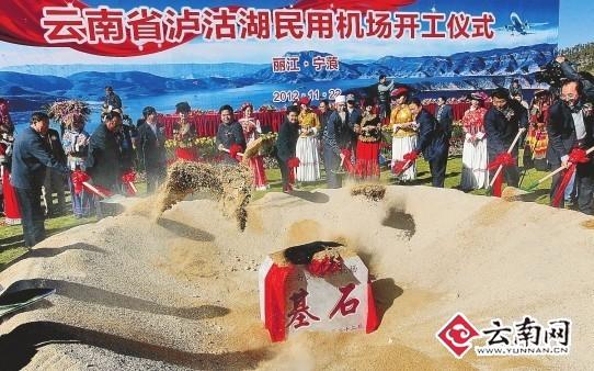 宁蒗泸沽湖民用机场正式开建