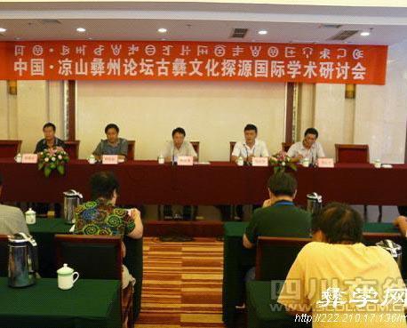 古彝文化探源国际学术研讨会学术总结