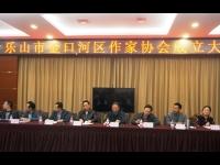 乐山市金口河区作协举行成立大会,省市作协领导到会指导