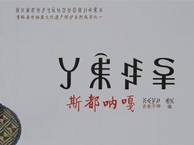 彝族丧葬经《斯都呐嘎》出版
