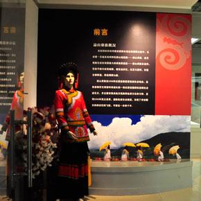 2014北京彝族年纪——凉山彝族奴隶社会形态展