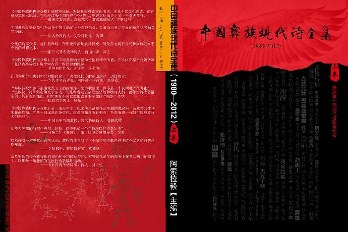 《中国彝族现代诗全集》(1980-2012)
