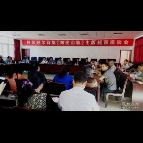 阿苏越尔抒情长诗《阳光山脉》出版首次座谈会在越西举行