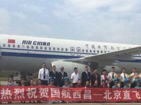 国航首条北京-西昌航线开通 带你领略彝族风情