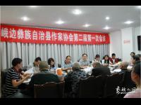 峨边彝族自治县作协召开第二届第一次会议