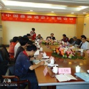 《中国彝族通史》主编会议在昆明举行