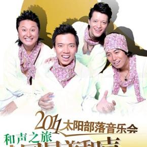 """""""和声之旅""""2011太阳部落音乐会即将精彩上演"""