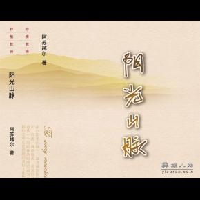阿苏越尔诗集《阳光山脉》出版发行