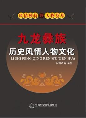 一部彝族民俗文化工具书