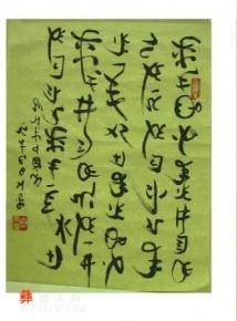 田玉华彝文书法作品选三
