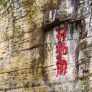 彝族文苑中的奇葩:彝文碑刻