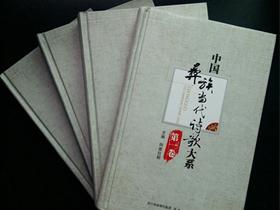 书讯:《中国彝族当代诗歌大系》横空问世