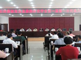 云南石林彝学会召开第一届代表大会
