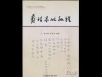 彝语南部方言区《基础彝语教程》出版