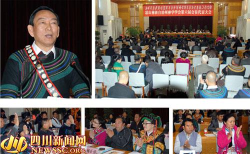 凉山州彝学会召开第六届代表大会 谢宇才当选会长