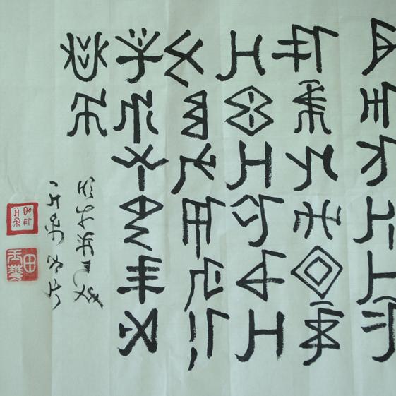 田玉华彝文书法作品