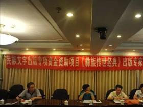 民族文字出版专项资金资助项目 《彝族传世经典》出版专家体例定审会在蓉举行