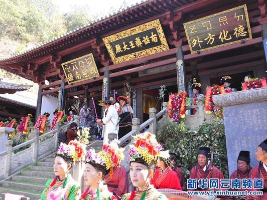 2015年中华彝族祭祖节公告