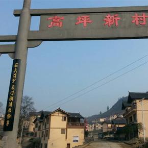 叙永县水潦彝族乡:彝语楹联彰显民族文化特色